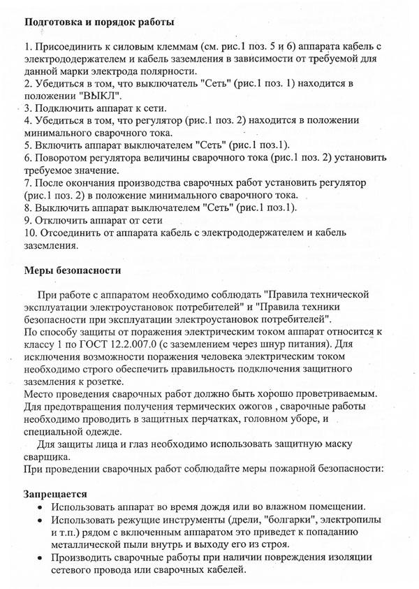 Инструкция По Эксплуатации Сварочного Инвертора Ims 160