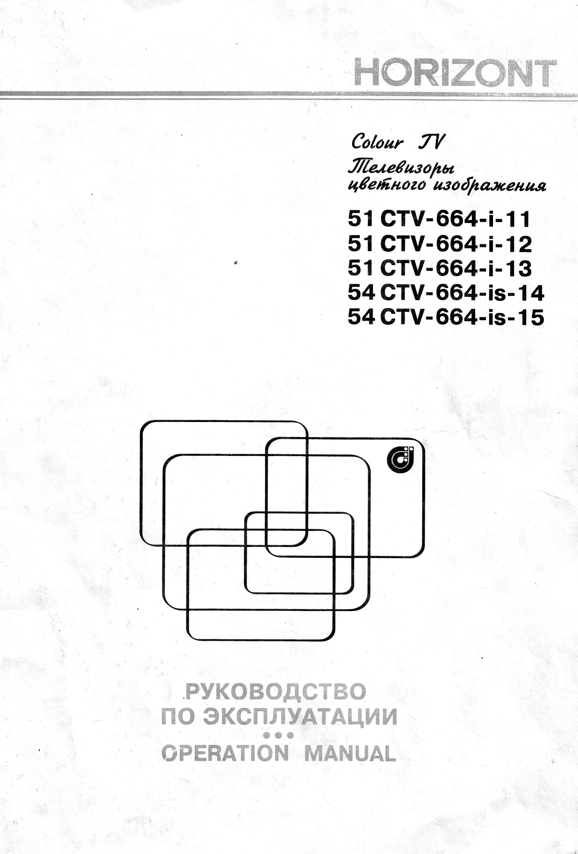горизонт 54ctv-664-1-15 схема