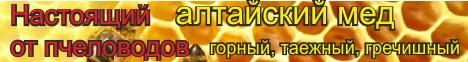 Алтайский мед