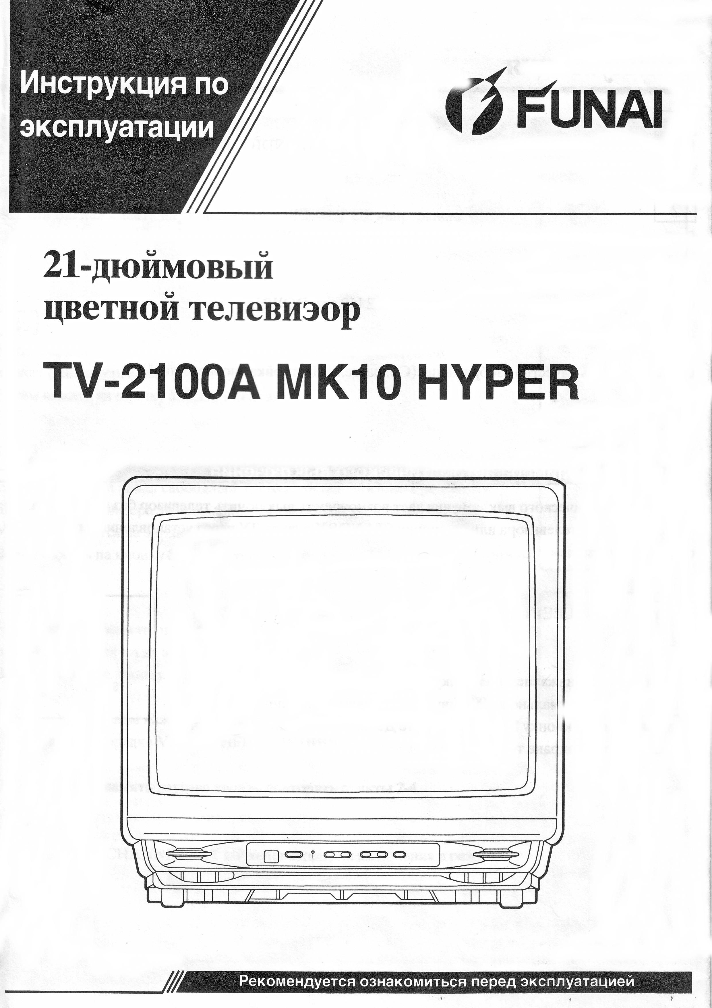 помехи для телевизора схема