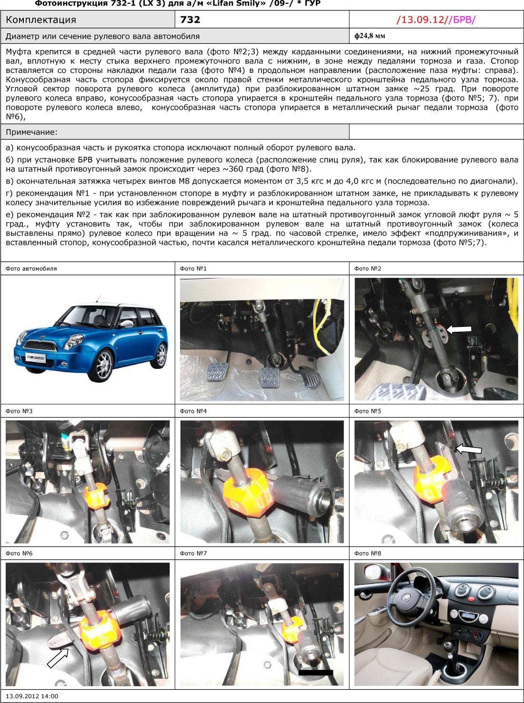 Гарант Блок Люкс - механический блокиратор рулевого вала максимального уров