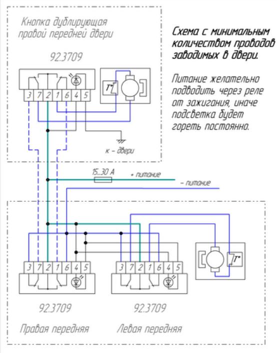 схема стеклоподъемников лада