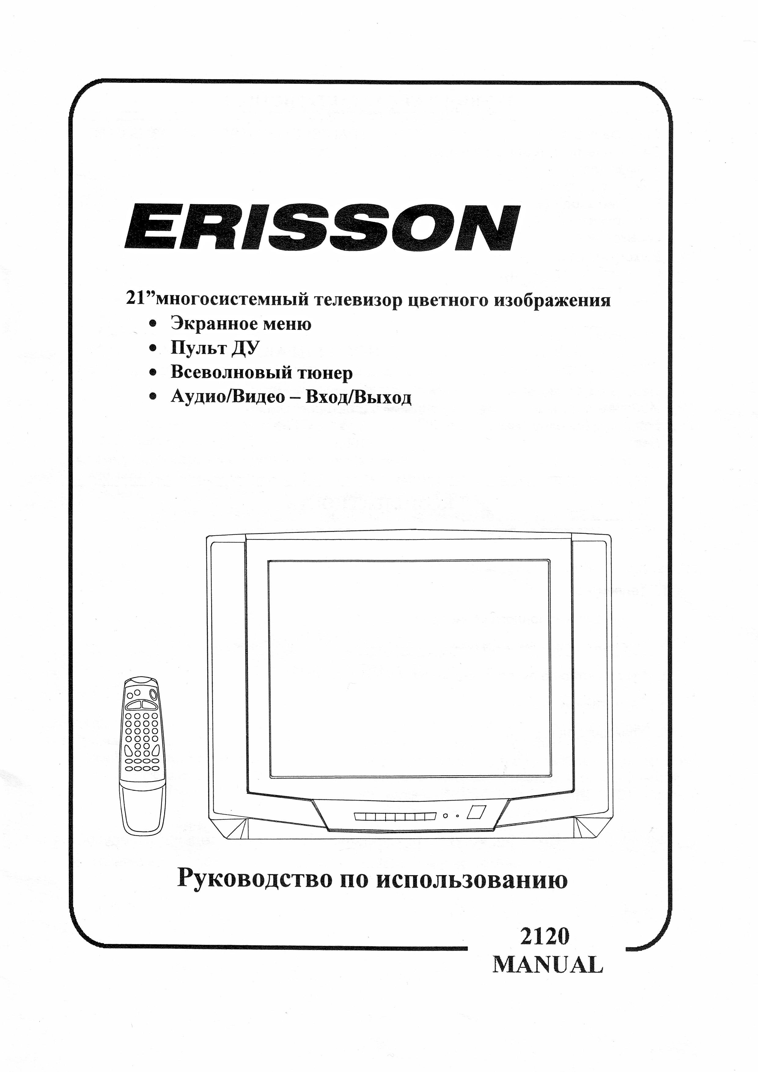 телевизор erisson 32lek14 скачать инструкцию