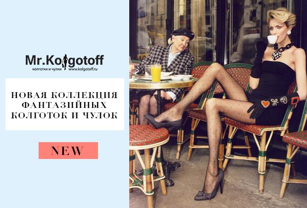 Колготки с рисунком, чулки с рисунком, а также леггинсы и капри в интернет-магазине Mr.Kolgotoff