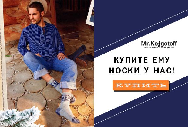 Мужские носки в интернет-магазине Mr.Kolgotoff