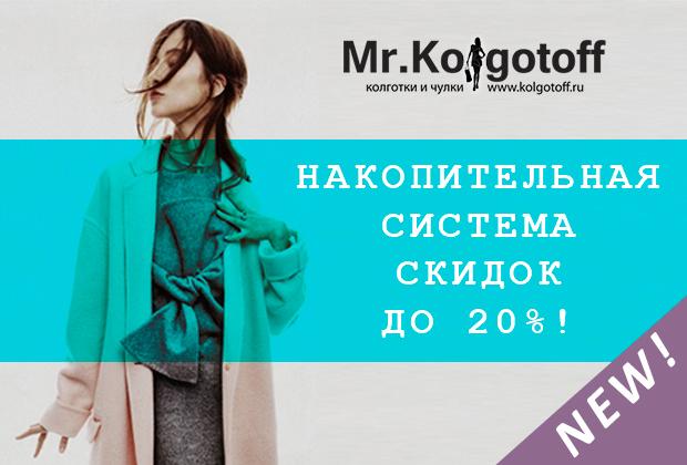 Новая программа лояльности и накопительная система скидок в интернет-магазине колготок и чулок Mr.Kolgotoff - скидка до 20%