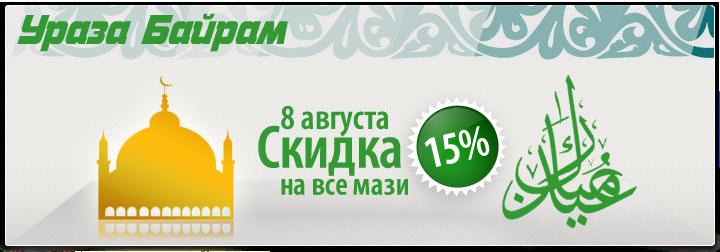 Поздравление на чеченском с уразой байрам