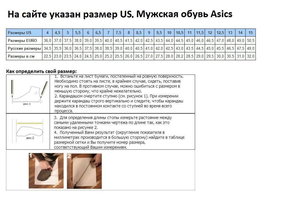 1AМужские_размеры_US-2.jpg
