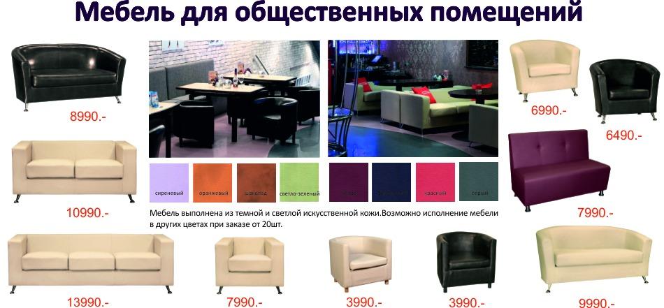 Коммерческая мягкая мебель