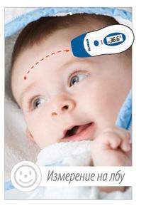 Термометр инфракрасный B.Well WF-1000