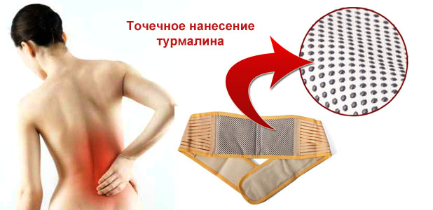 турмалиновый пояс для спины