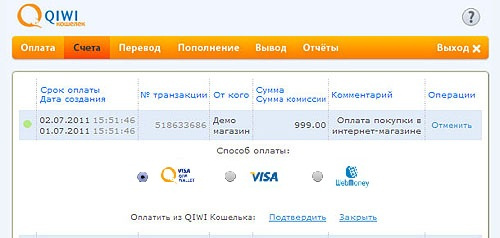 Выбор способа оплаты счета на старом сайте QIWI