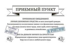 """Бланки """"Приемный пункт денежных средств"""""""