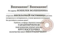 """Бланки """"Объявление для потерявшихся денег"""""""