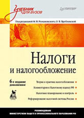 Документы для. загранпаспорта. и аудит, Налоги и налогообложение…